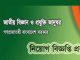 NMST Job Circular Online
