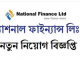 National Finance Ltd NFL Job Circular Online