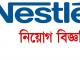 Nestlé Bangladesh Ltd Job Circular Online