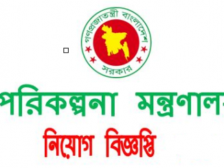 Planning Ministry Job Circular Online