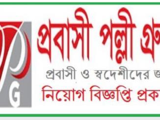 Probashi Palli Group Job Circular Online