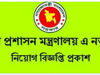 Public Administration Ministry Job Circular Online