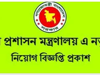 Public Administration Ministry Job Circular Online