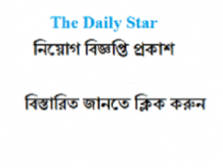 The Daily Star Job Circular Online