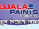 Ujala Paints Job Circular Online