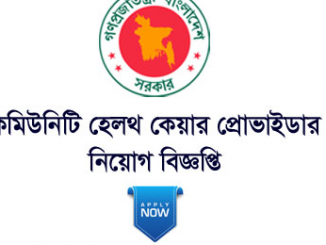 Union Community Health Center Job Circular Online
