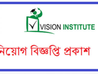Vision Institute Job Circular Online