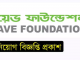 Wave Foundation NGO Job Circular Online