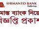 World Bank Job Circular Online