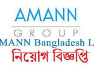 AMANN Bangladesh Ltd Job Circular Online