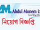 Abdul Monem Limited Job Circular Online