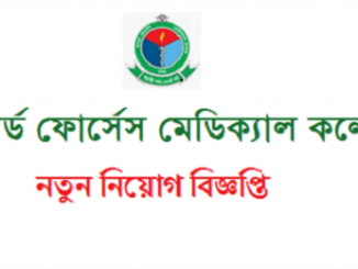 Armed Forces Medical College AFMC Job Circular Online