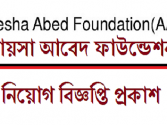 Ayesha Abed Foundation Job Circular Online