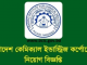 Bangladesh Chemical Industries Corporation Job Circular Online