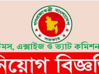 Bangladesh Customs Excise and VAT Commissionerate Job Circular Online