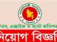 Bangladesh Customs Excise and VAT Commissionerate Job Circular Online