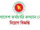 Bangladesh Karmachari Kallyan Board Job Circular Online