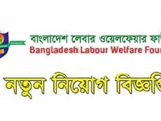 Bangladesh Labour Welfare Foundation Job Circular Online