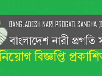 Bangladesh Nari Progati Sangha Job Circular Online