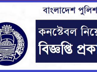 Bangladesh Police Constable Job Circular Online