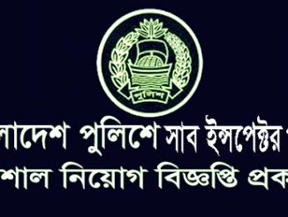 Bangladesh Police Sub Inspector Job Circular Online