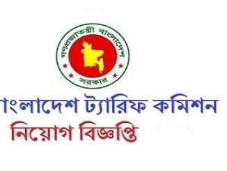 Bangladesh Tariff Commission Job Circular Online