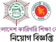 Bangladesh Technical Education Board BTEB Job Circular Online
