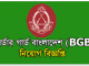 Border Guard Bangladesh Job Circular Online
