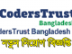 CodersTrust Bangladesh Job Circular Online
