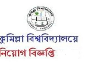 Comilla University Job Circular Online