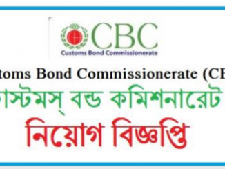 Customs Bond Commissionerate Job Circular Online