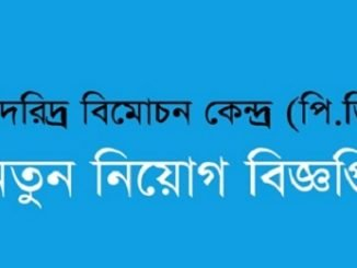 Daridro Bimochon Sangstha Job Circular Online