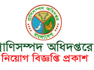 Department of Livestock Services Job Circular Online