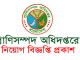 Department of Livestock Services Job Circular Online
