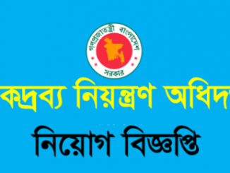 Department of Narcotics Control DNC Job Circular Online