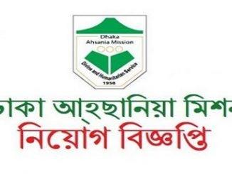 Dhaka Ahsania Mission Job Circular Online