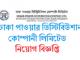 Dhaka Power Distribution Company Job Circular Online