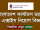 Dhaka West Commissionerate Job Circular Online