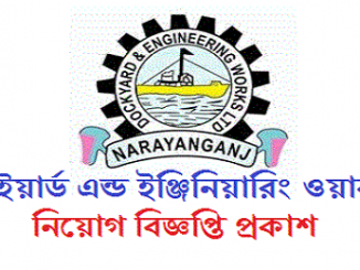 Dockyard and Engineering Works Limited Job Circular Online