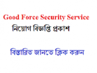 Good Force Security Service Job Circular Online