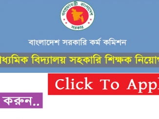 Govt High School Job Circular Online