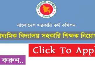 Govt High School Job Circular Online