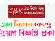 Gram Bikash Kendra Job Circular Online