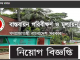 Implementation Monitoring and Evaluation Division Job circular Online