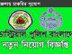 Industrial Police Bangladesh Job Circular Online