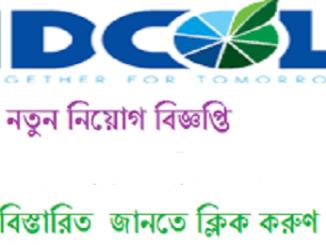 Infrastructure Development Company Job Circular Online