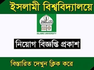 Islamic University Job Circular Online