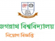 Jagannath University Job Circular Online