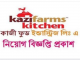 Kazi Food Industries Job Circular Online
