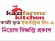 Kazi Food Industries Job Circular Online